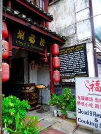 Yangshuo - Partie II