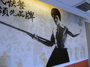 Bruce Lee kung fu