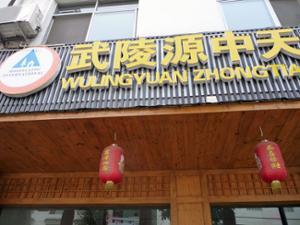 Wulingyuan Zhongtian Hostel