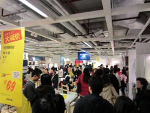 IKEA Guangzhou Chine