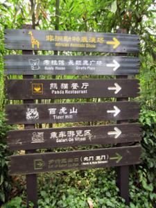 Xiangjiang Safari Park Guangzhou
