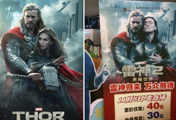 Thor : vraie-fausse affiche