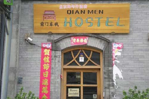 Qanmen hostel