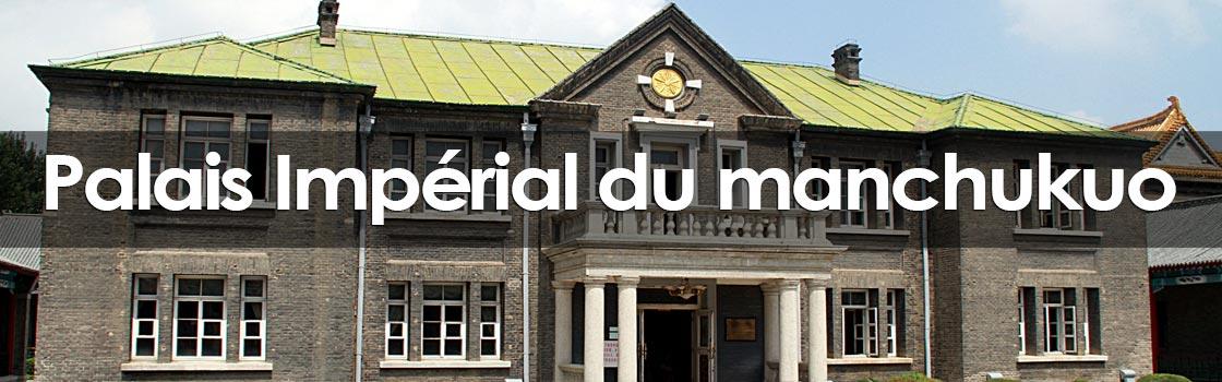 Musée du palais impérial du manchukuo