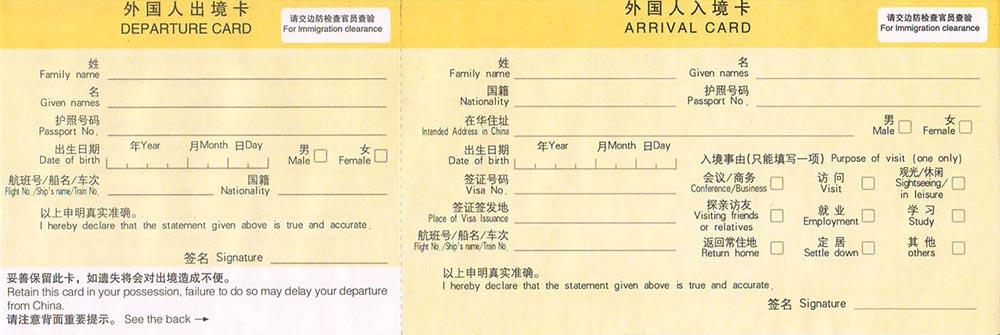 carte jaune Chine