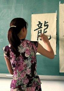 Étudier Chine